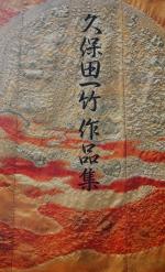 kubota book